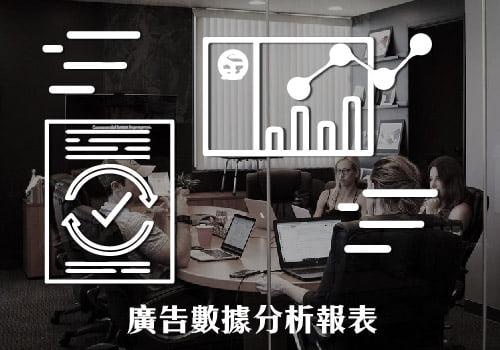 廣告數據分析報表