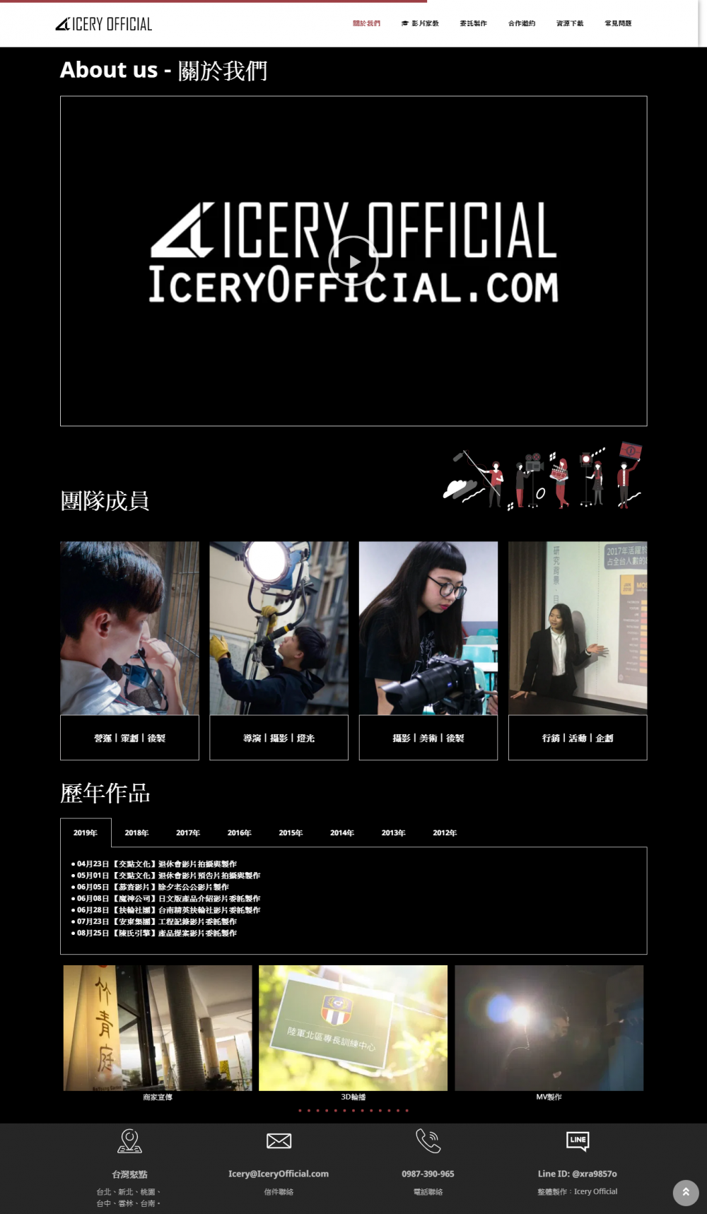 Icery Official影片工作室的關於我們頁面