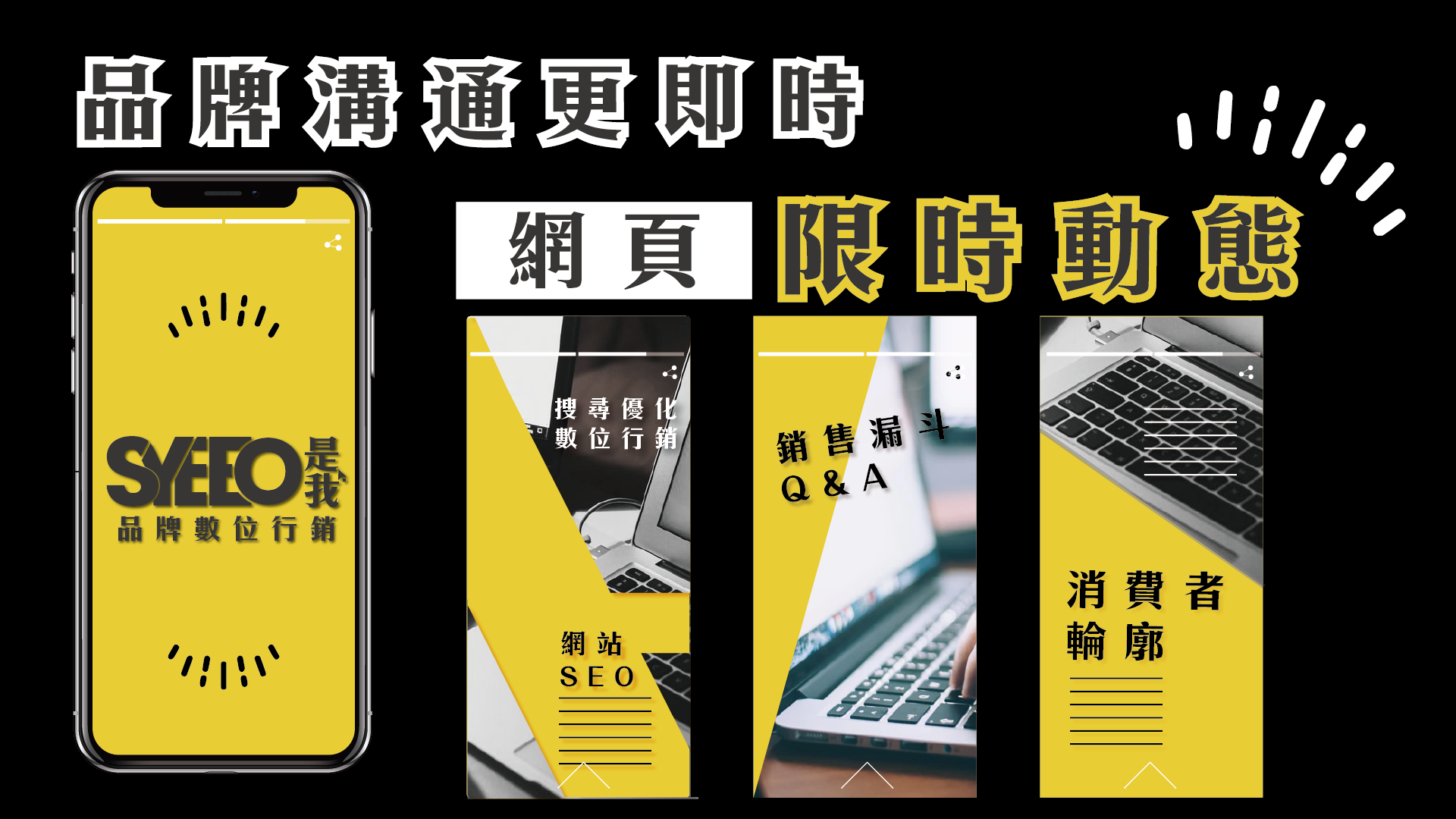 Wordpress網站限時動態教學